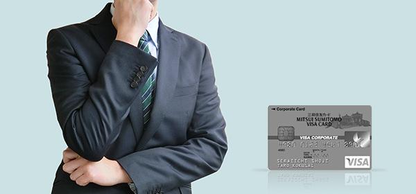 法人クレジットカード 審査基準
