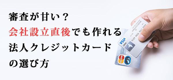 審査が甘い?法人クレジットカード