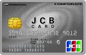JCB法人カード 一般