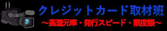 クレジットカード取材班 – 高還元率・発行スピード・限度額・マイル等ランキング!