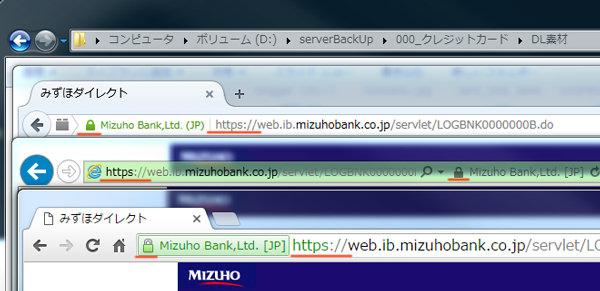 ブラウザ別SSL通信の表示