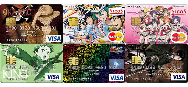 アニメコラボのクレジットカード