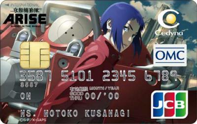 セディナ×攻殻機動隊ARISE公式タイアップカード
