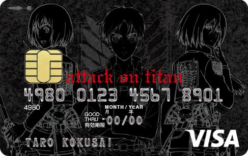 進撃の巨人 VISAカード