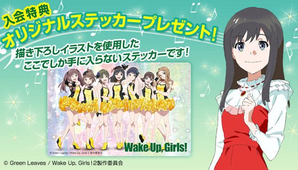 Wake-Up,-Girls! 入会特典オリジナルステッカー