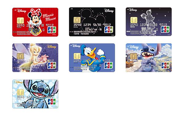 ディズニー★JCBカード 一般カードデザインバリエーション