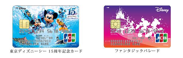 ディズニー★JCBカード 期間限定デザイン