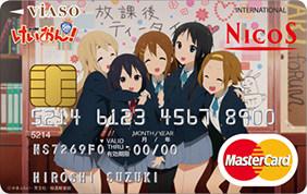 VIASOカード(けいおん!デザイン)キャラクター
