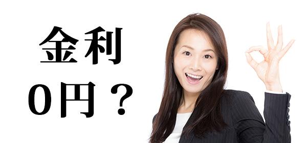 キャッシング 即日返済の金利は0円?