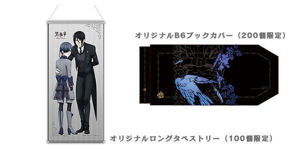 黒執事VISAカード オリジナル限定グッズ