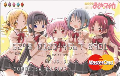 魔法少女まどか☆マギカ MasterCard UPty