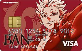 七つの大罪VISAカード バン