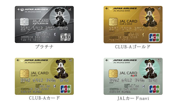 JAL・JCBカード(ディズニー・デザイン) その他のデザイン