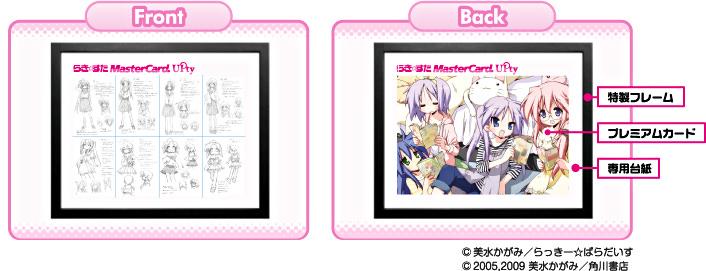 らき☆すた MasterCard UPty オリジナル専用台紙