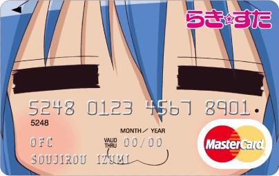 らき☆すた MasterCard UPty