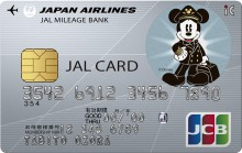 JAL・JCBカード(ディズニー・デザイン)