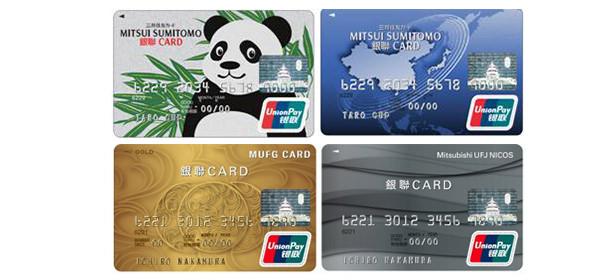 三井住友カードと三菱UFJニコスの発行する銀聯カード