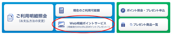 Web明細サービス VIEW's NET