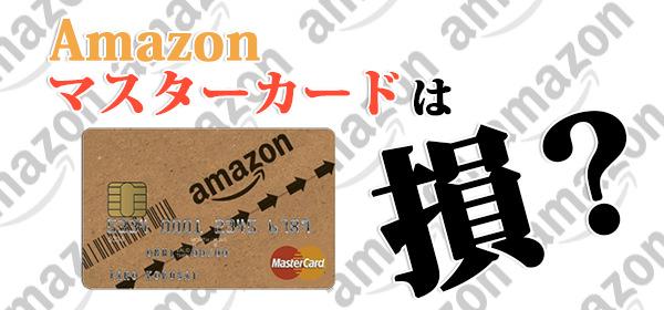 アマゾンマスターカードの還元率