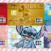 ≪ディズニー系クレカ特集≫かわいいデザインのクレジットカード一覧