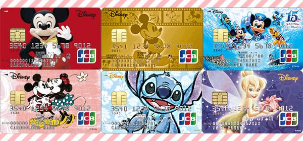 ディズニー系デザインのクレジットカード