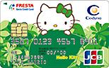フレスタスマイルクレジットカード