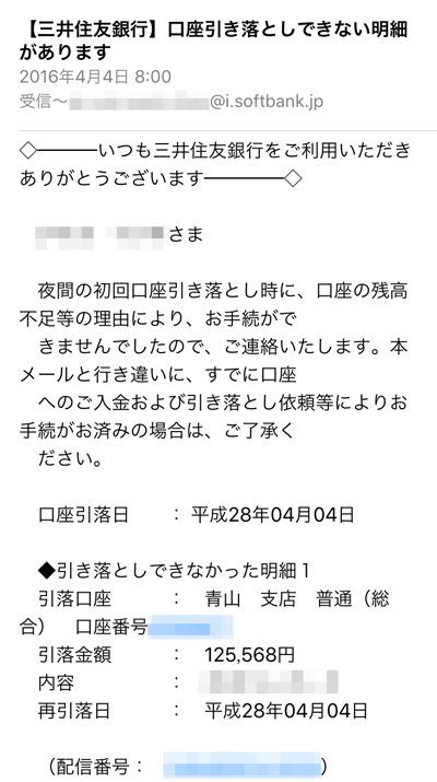 三井住友銀行 引き落としができない明細
