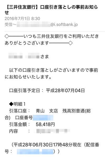 三井住友銀行 事前通知サービス