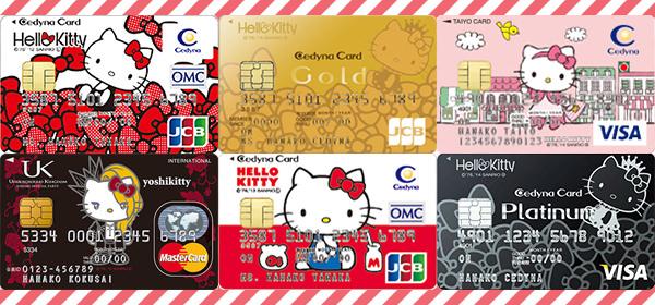キティデザインのクレジットカード