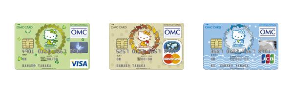 OMCカード(ハローキティ)