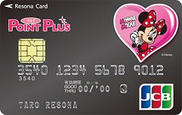 りそなクレジットカード(クラブポイントプラス/ディズニー・デザイン)