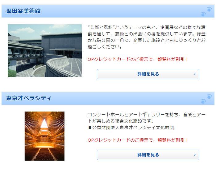 小田急ポイントカード OPクレジットカード優待サービス