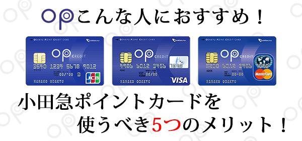 小田急ポイントカード OPクレジットカード