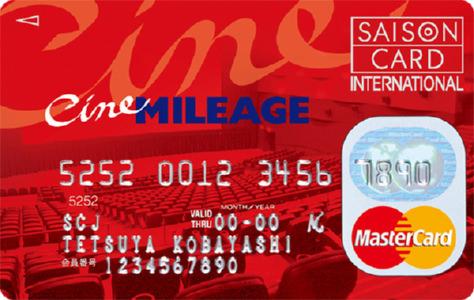 シネマイレージカードセゾン クレジットカード