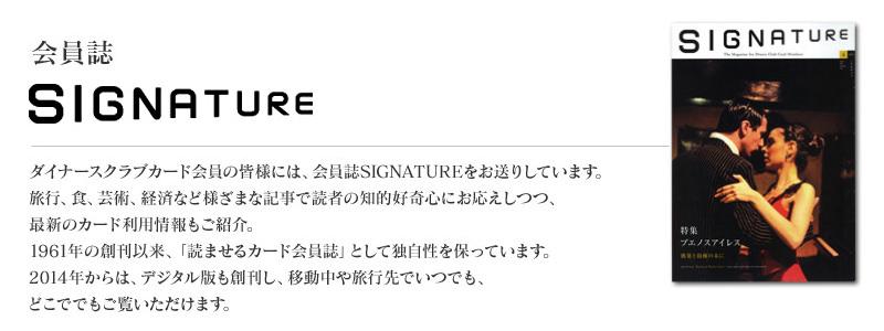 ダイナースクラブプレミアムカード 会報誌signature