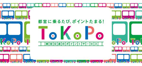 トコポ ToKoPo