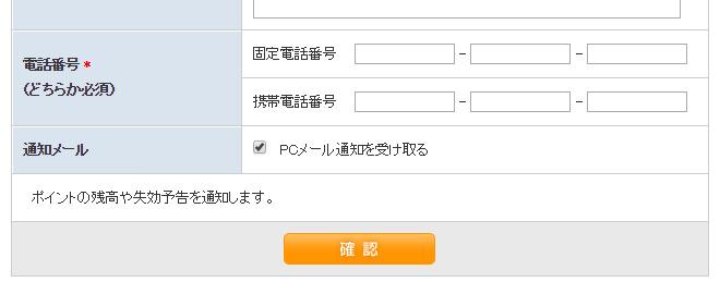 tokopoネット申込み
