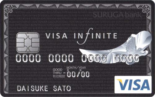 visa infiniteカード