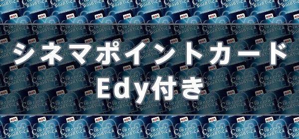 シネマポイントカード Edy付き ブルーカード