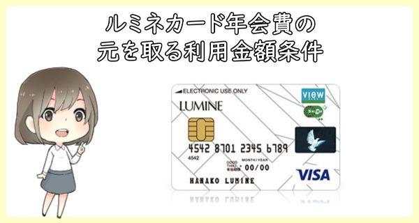 ルミネカードの年会費のもとを取るための利用金額