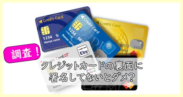 クレジットカードの裏面に署名してないとダメ