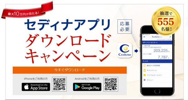 セディナJ TB旅カード アプリ