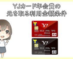 YJカードの年会費のもとを取るための利用金額