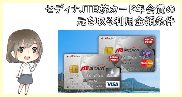 セディナJTB旅カードの年会費の元を取る利用金額条件