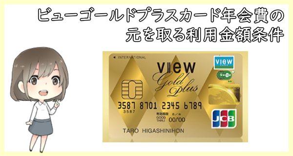 ビューゴールドプラスカードの年会費