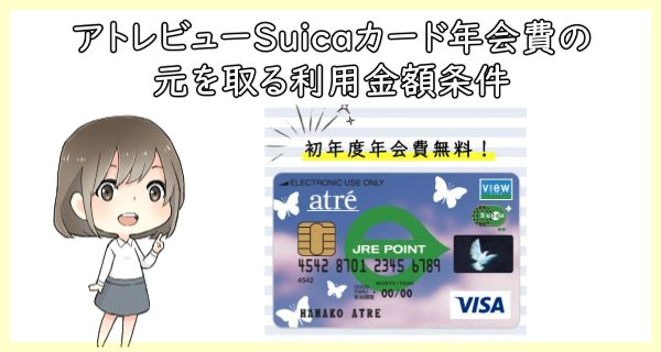 アトレビューSuicaカードの年会費のもとを取るための利用金額