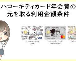 ハローキティカード年会費の元を取る年間利用金額条件