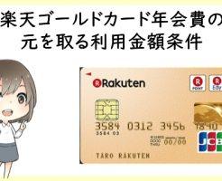 楽天ゴールドカード年会費の元を取るための利用金額条件