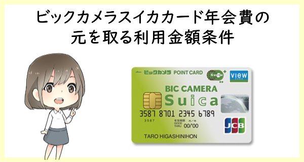 ビックカメラスイカカード年会費の元を取るための年間利用金額条件