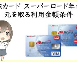 JTB旅カードスーパーロード年会費のもとをとる年間利用金額